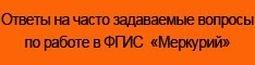 """Ответы по ФГИС """"Меркурий"""""""
