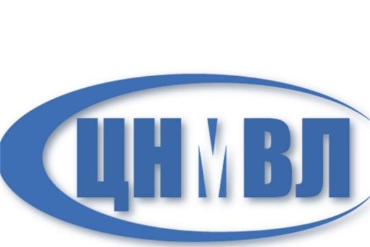 В Чувашской Республике начал работу филиал ФГБУ ЦНМВЛ