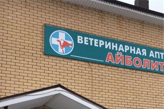 Проведена внеплановая проверка ветаптеки в Батыревском районе Чувашии