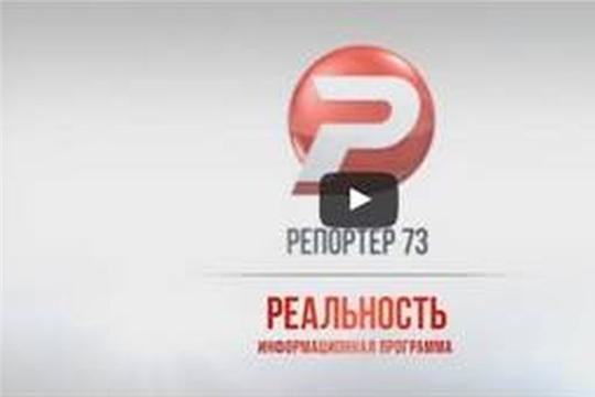"""Волк-то ненастоящий! / """"Репортер 73"""""""