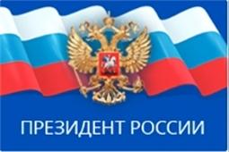 Призидент России