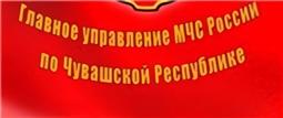 МЧС по ЧР
