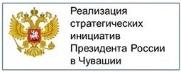 Реализация стратегических инициатив Президента Российской Федерации в Чувашской Республике. Обеспечение безопасности жизнедеятельности населения