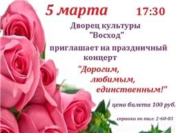 """Праздничный концерт """"Международный женский день"""""""