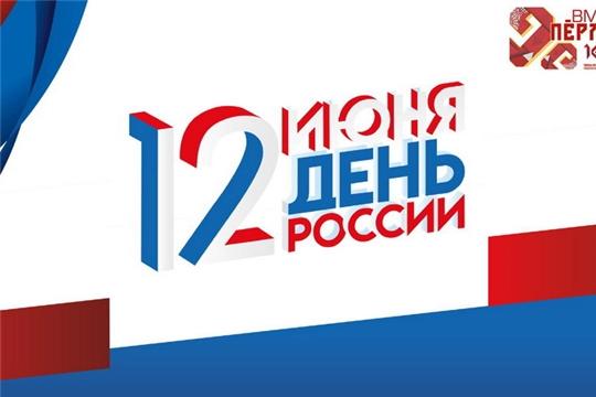 Ко Дню России приурочены различные акции и мероприятия в дистанционном формате