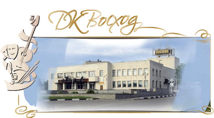 """Муниципиальное автономное учреждение культуры ДК """"Восход"""""""